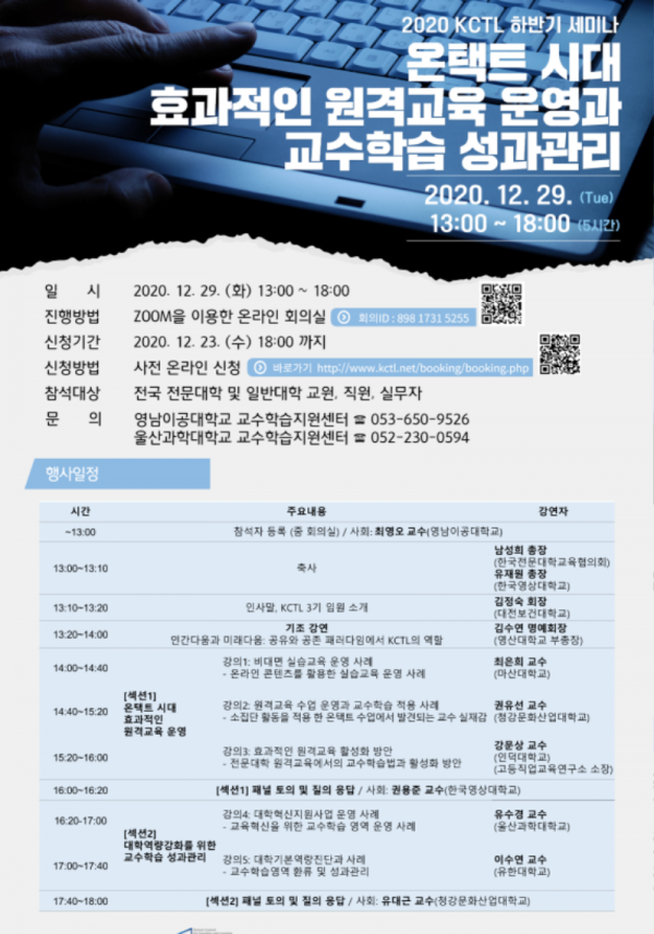 KCTL 하반기세미나 Poster.png