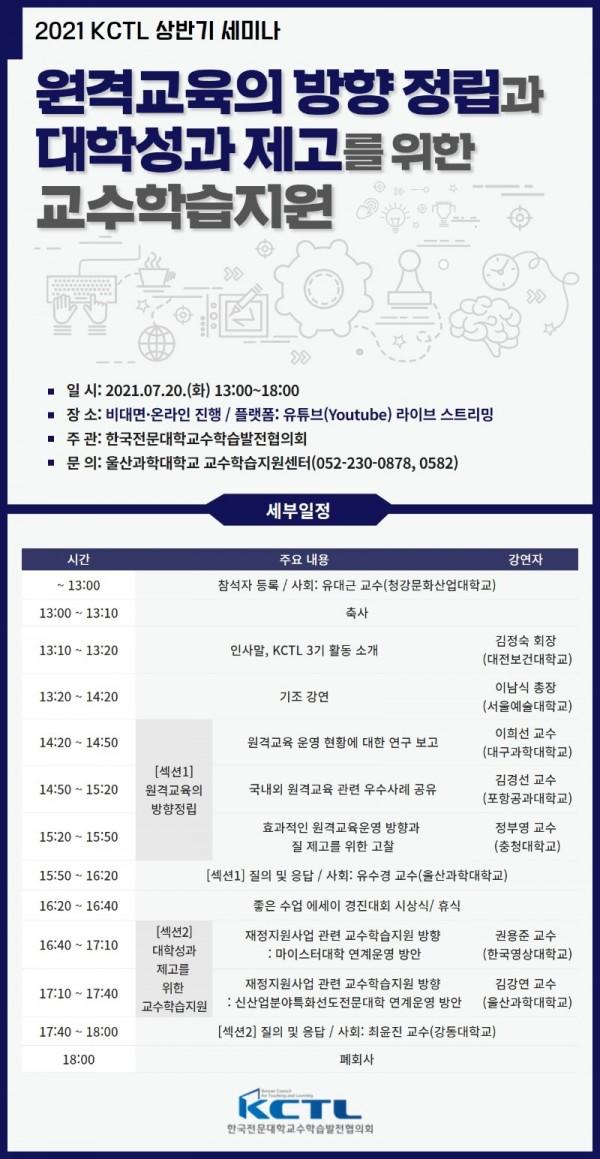 [최종] KCTL 2021 상반기 포스터.jpg